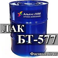 Лак БТ-577 Битумный лак БТ 577 (Кузбасслак)