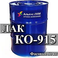 Лак КО-915