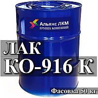 Лак КО-916к
