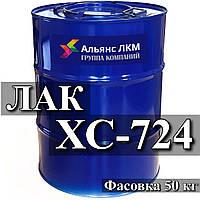 Лак ХС-724 лаки — для металлической поверхности / для приборов, оборудования и бытовой техники