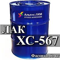Лак ХC-567 для временной защиты деревянных, пластмассовых и металлических поверхностей