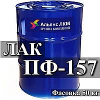Лак ПФ-157 для декоративной отделки и защитной пропитки (олифования) деревянных поверхностей