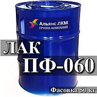 Лак ПФ-060 для изготовления пентафталевых эмалей, грунтовок и шпатлевок. Полуфабрикатный лак.