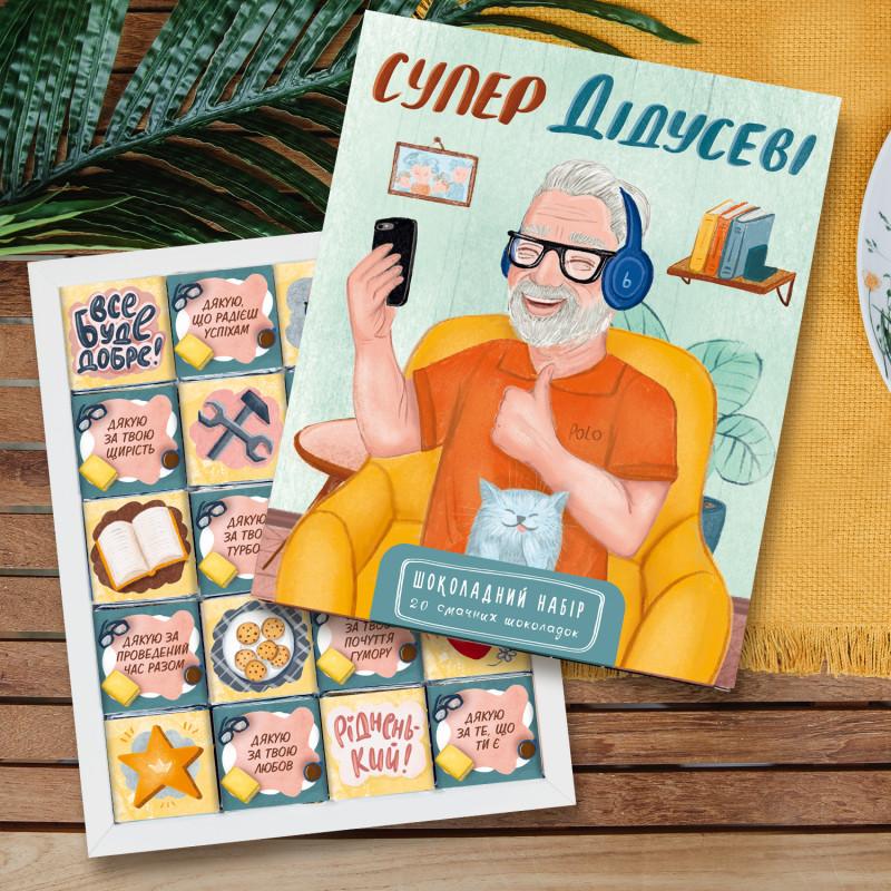 "Шоколадный набор ""Супуер Дідусеві"" 60 г - Подарок для любимого дедушки - Дедушке на день рождения"