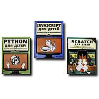Веселий вступ до програмування. Комплект із 3 книг Python, JavaScript, Scratch  для дітей