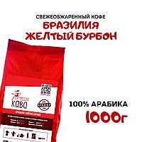 Кофе молотый   Бразилия Желтый Бурбон (100% арабика) 1000г