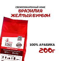 Кофе молотый   Бразилия Желтый Бурбон (100% арабика) 200г