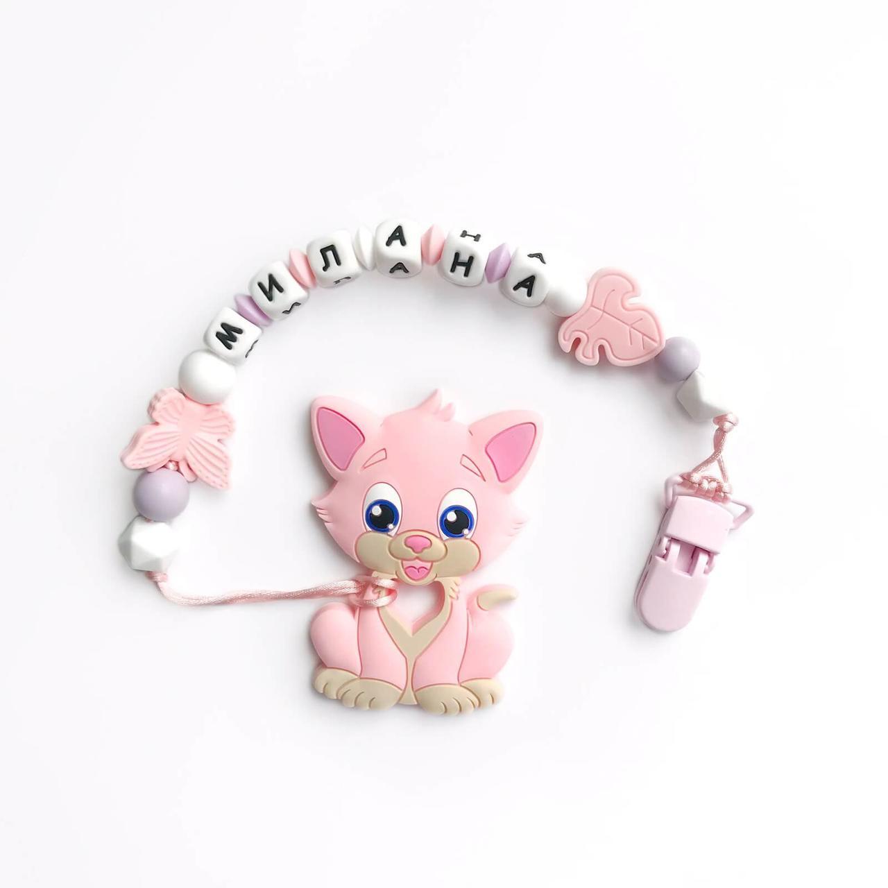 Котик Том, Именной грызунок, прорезыватель для зубов
