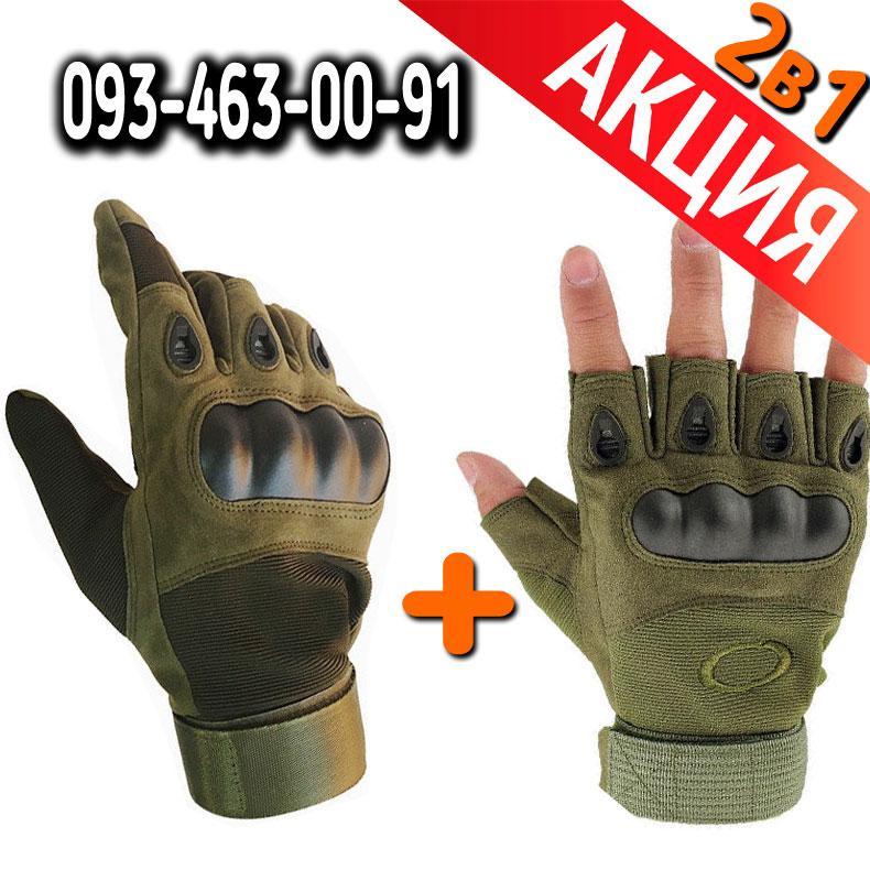 Акція 2в1: Тактичні рукавички з пальцями + Пара рукавичок без пальців