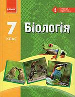 Біологія, 7 клас. Запорожець Н.В., Черевань І.І. Воронцова І.А.