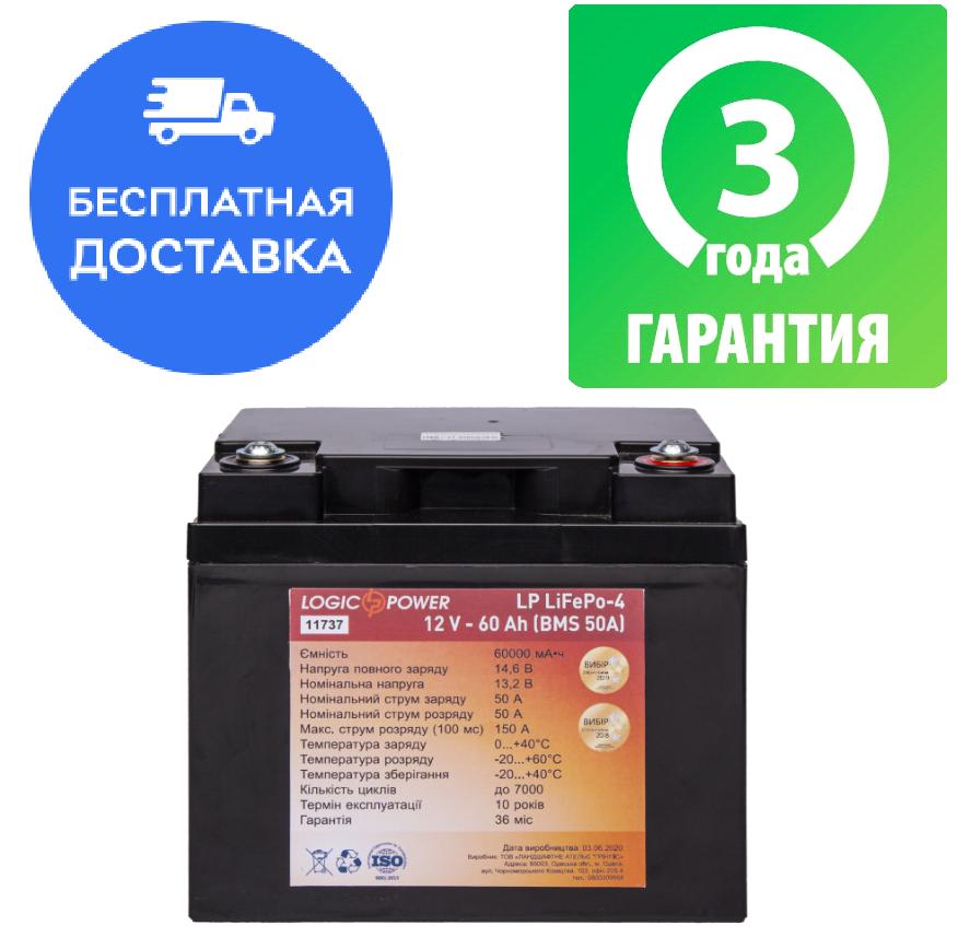 Аккумулятор LP LiFePO4 12 V - 60 Ah (BMS 50A) пластик для ИБП, для лодочного мотора.