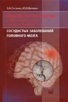 З.А. Суслина Клин рук-во по ранней диагностике, лечению и профилактике сосудистых заболеваний головного мозга