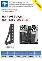 Сварочная оснастка Siegmund - уголок упорно-крепежный 300G System 16