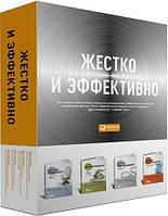 Жестко и эффективно (комплект книг) Дэн Кеннеди
