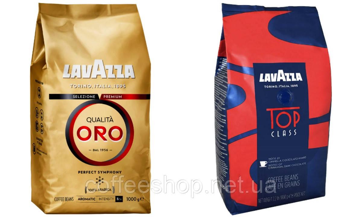 Кофейный набор Lavazza (2х): Lavazza Oro + Top Class (№16)