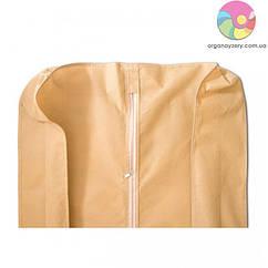 Чохол для об'ємної одягу з ручками 60*150*15 см (бежевий)