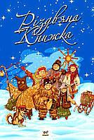 """Книга """" Різдвяна книжка """""""