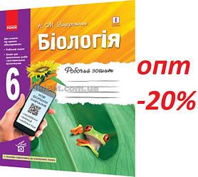 6 клас / Біологія. Робочий зошит до підручника / Задорожний / Ранок