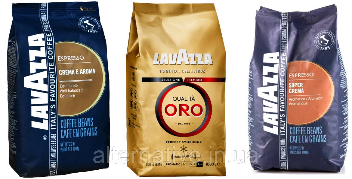 Кофейный набор Lavazza (3х): Espresso Crema e Aroma + Espresso Super Crema + Lavazza Oro (№23)