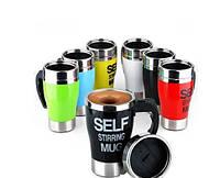 Кружка-мешалка Self Stirring Mug 400 мл 6008 top