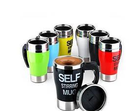 Кружка-мішалка Self Stirring Mug 400 мл 6008