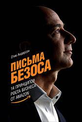 Книга Листи Безоса. 14 принципів зростання бізнесу від Amazon. Автор - Стів Андерсон (Паблішер)