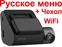 Xiaomi 70mai Smart Dash Cam Pro + Прошивка на русском языке Автомобильный Видеорегистратор + Чехол в подарок