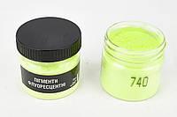 Пигмент флуоресцентный Лимонный 740. Для геля ,акрила, лака, дизайнов светится в ультрафиолете.70 мл