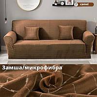 Чехол на диван двухместный Песочный Микрофибра. Чехол на маленький диван HomyTex