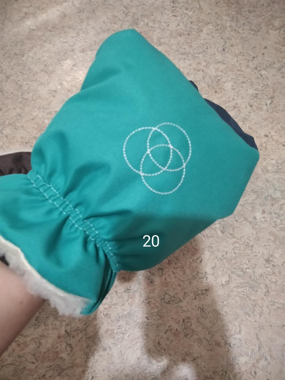 Муфта рукавички для коляски на овчині бірюза