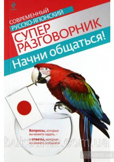 Книга Начни общаться! Современный русско-японский суперразговорник