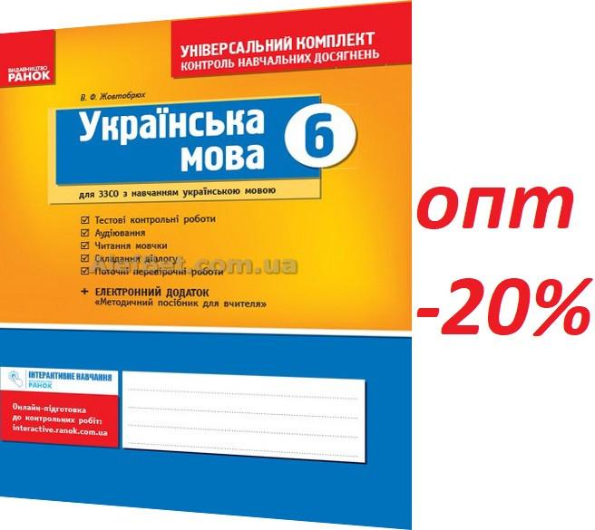 6 клас / Українська мова. Зошит для контролю навчальних досягнень / Жовтобрюх / Ранок