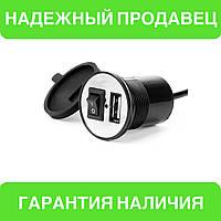 Универсальное зарядное устройство для мотоцикла USB адаптер 12-24V зарядка 2.1 A с выключателем в черном цвете