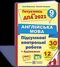 Англійська мова. 9 клас. ДПА 2021. Підсумкові контрольні роботи. Марченко А.с