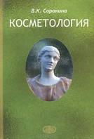 В.К. Сорокина Косметология