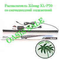 Розпилювач для компресора Xilong XL-P70, зі світлодіодним підсвічуванням