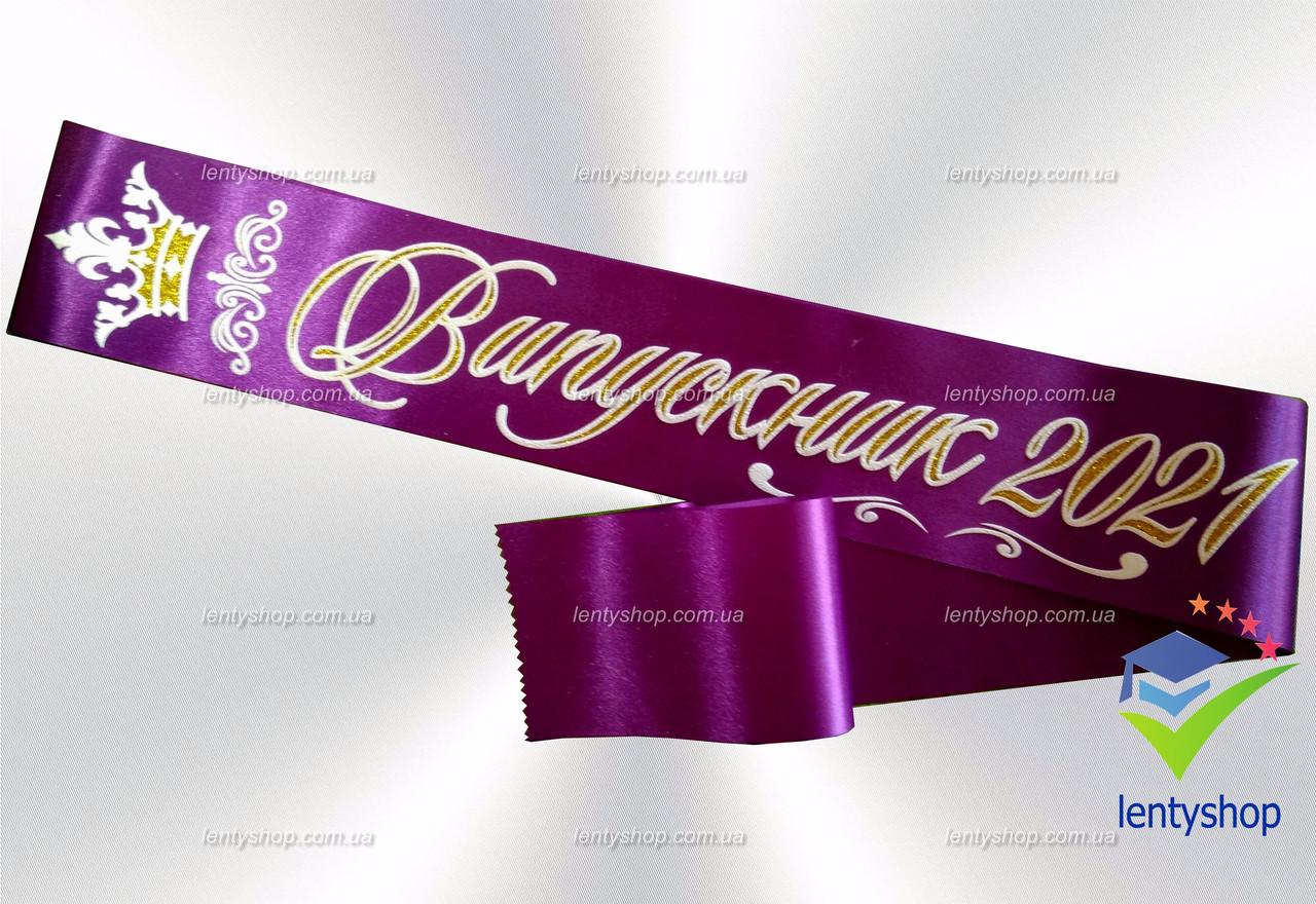 "Стрічка ""Випускник 2021 "" фиолетовый (Корона)"