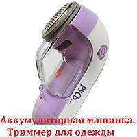 """Триммер машинка для снятия катышков аккумуляторная """"Русь""""."""