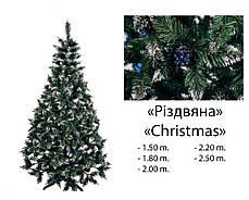 Різдвяна Ялинка елітна з шишкою і калиною блакитна 2,2 м, фото 2