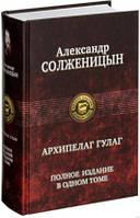 Архипелаг ГУЛАГ. Самое Полное издание в одном томе. Александр Солженицын (Твердый переплет)