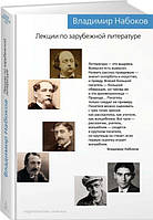 Лекции по зарубежной литературе. Владимир Набоков (Твердый)