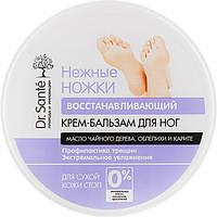 Dr.Sante Нежные ножки. Крем-бальзам для ног восстанавливающий 100 мл