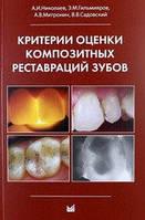 Н.Н. Николаев Критерии оценки композитных реставраций зубов