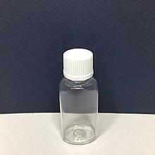 Флакон косметический прозрачный (бутылочка) крышка колпачек, 30 мл.