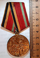 """Медаль """"ХХХ лет победы в великой отечественной войне. 1941-1945 г.г. Участнику войны.""""+*"""