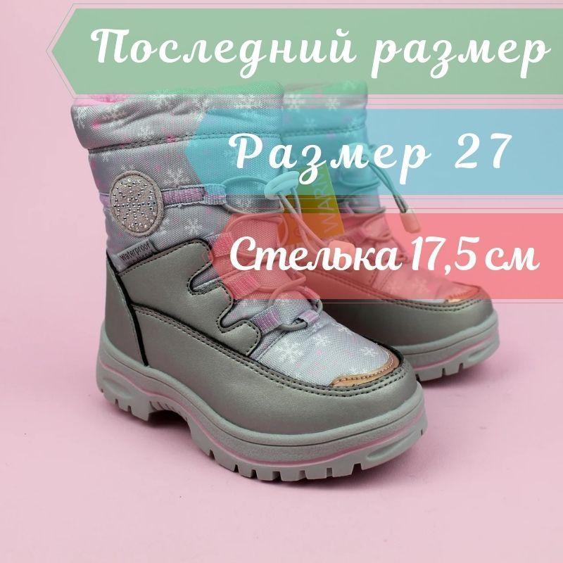 Зимние сапожки термо девочке тм Том.м размер 27