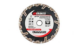 Диск алмазный Granite - 230 мм, турбо усиленный