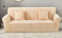 Чехол на диван двухместный Бежевый Микрофибра. Чехол на маленький диван HomyTex