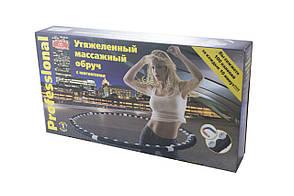 Массажный обруч Elite - Massaging Hoop Exerciser