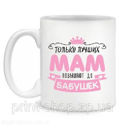 """Чашка """"Тільки найкращих мам підвищують до бабусь"""" / друк на чашках"""